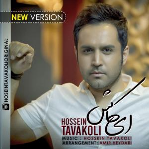 Hossein Tavakoli Ey Kash (New Version)