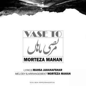 Morteza Mahan Vase To