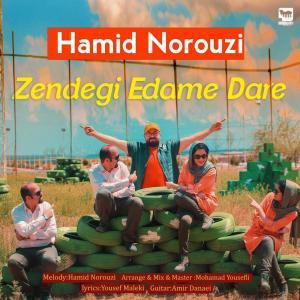 Hamid Norouzi Zendegi Edame Dare