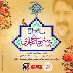 Hesamoddin Seraj – Yousef Zibaye Hejazi