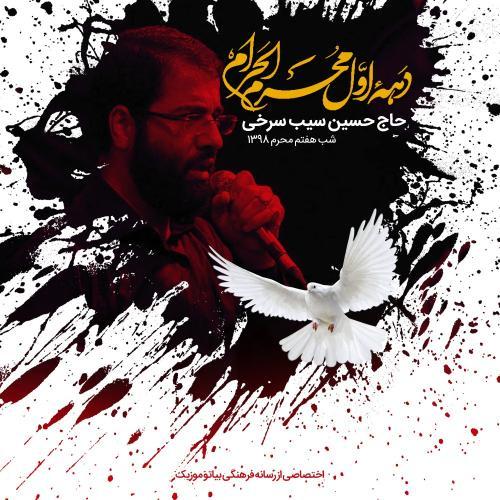 دانلود آهنگ حسین سیب سرخی واحد شب هفتم محرم 98