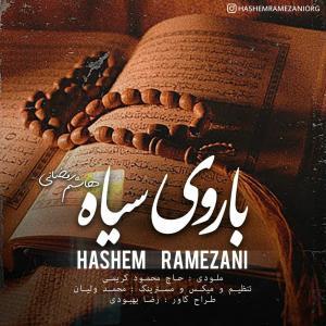 Hashem Ramezani Ba Rooye Siyah