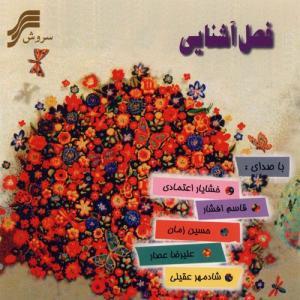Shadmehr Aghili – Fasle Ashnaei
