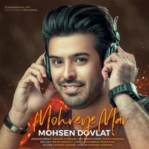 Mohsen Dovlat Mohreye Ma