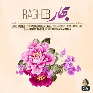 Ragheb Bahar
