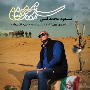 Masoud Mohammad Nabi – Sarzamine Man