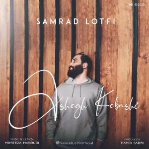 Samrad Lotfi – Ashegh Ke Bashi