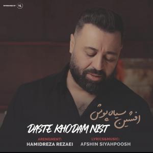 Afshin Siyahpoosh Daste Khodam Nist