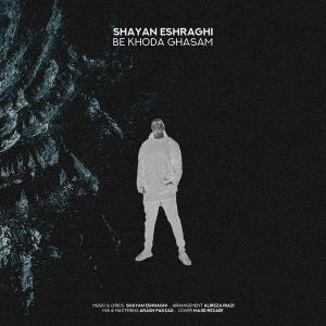 Shayan Eshraghi Be Khoda Ghasam