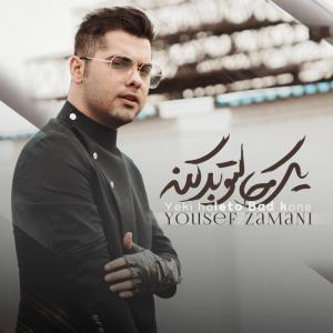 Yousef Zamani Yeki Haleto Bad Kone