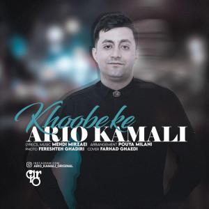 Ario Khoobe Ke