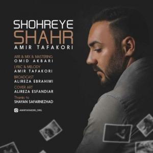 Amir Tafakori Shohreye Shahr