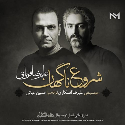 Alireza Ghorbani - Shorooe Nagahan - دانلود آهنگ علیرضا قربانی به نام شروع ناگهان