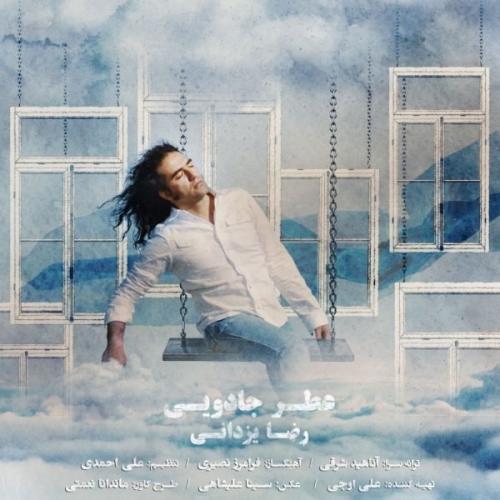 Reza Yazdani - Atre Jadooyi - دانلود آهنگ رضا یزدانی به نام عطر جدایی