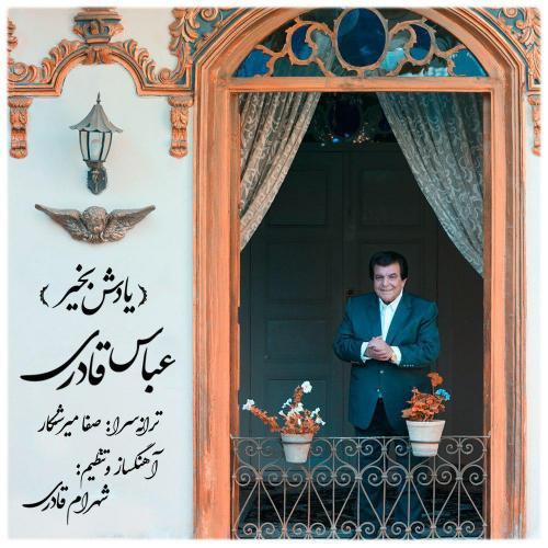 Abbas Ghaderi - Yadesh Bekheir - دانلود آهنگ عباس قادری به نام یادش بخیر