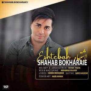 Shahab Bokharaei Eshtebah
