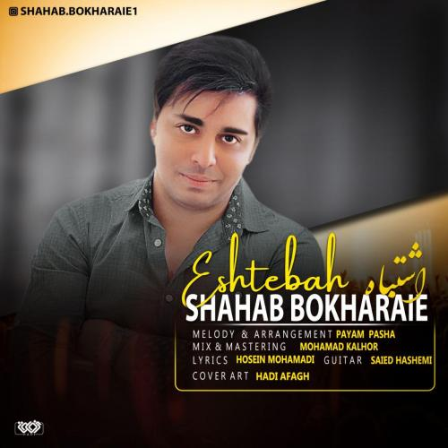 Shahab Bokharaei - Eshtebah - دانلود آهنگ شهاب بخارایی به نام اشتباه