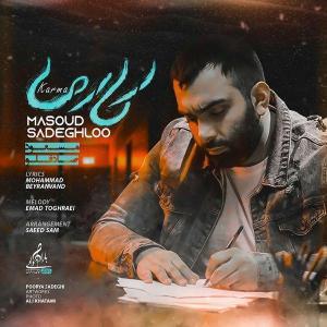 Masoud Sadeghloo Karma