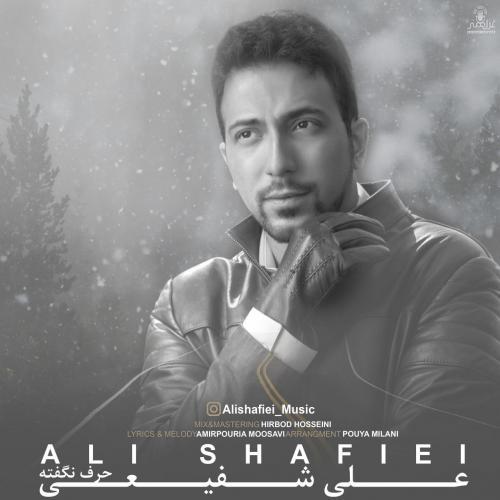 دانلود آهنگ علی شفیعی حرف نگفته