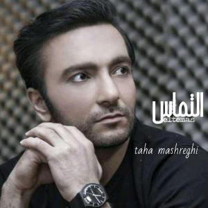 Taha Mashreghi Eltemas