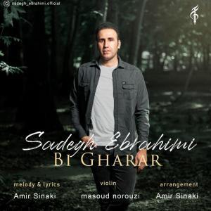 Sadegh Ebrahimi Bi Gharar
