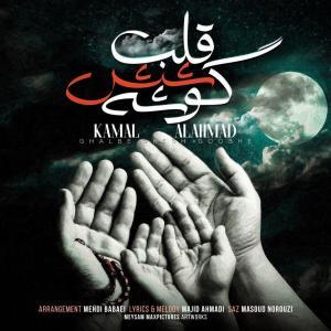 Kamal Al Ahmad Ghalbe Shesh Gooshe