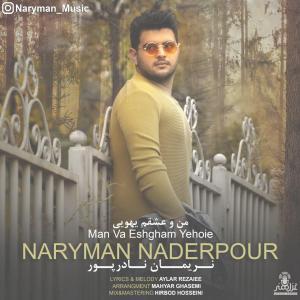 Naryman Naderpour Man Va Eshgham Yehoie