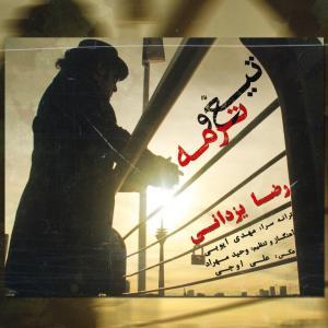 Reza Yazdani Tighoo Termeh