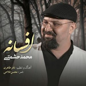 Mohammad Heshmati Afsaneh