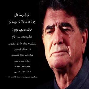 Majid Abediyan Eshghe Gorizan