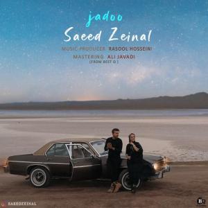 Saeed Zeinal Jadoo