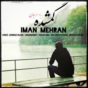 Iman Mehran Gomshodeh