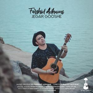 Farshid Adhami Jegar Gooshe