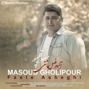 Masoud Gholipour Hata Yek Darsad