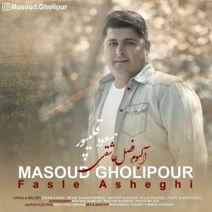 Masoud Gholipour Khanoomam