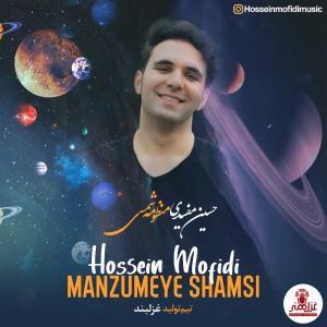 Hossein Mofidi  Manzumeye Shamsi