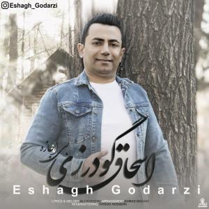 Eshagh Goodarzi Bi Ejazeh