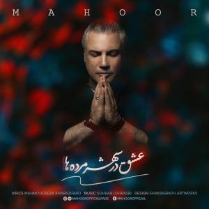 Mahoor Eshgh Dar Shahre Mordeha