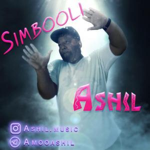 Ashil Simbooli