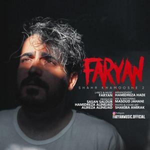 Faryan Shahr Khamooshe 2