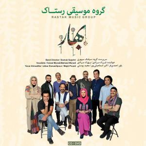 Rastak Group Lala Lar Azari