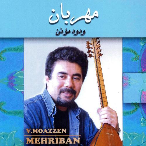 دانلود آهنگ ودود موذن Giziroghlo Mostafa Beyg