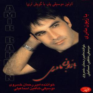 Amir Rahman Khosravi Vadeh