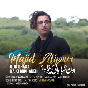 Majid Alipour Oun Shaba Ba Ki Mikhabe