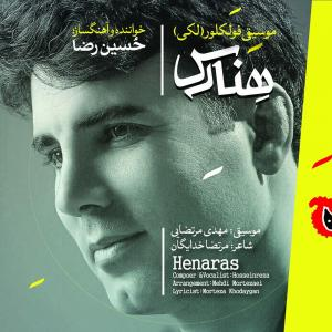 Hossein Reza Asadi Chele Serv