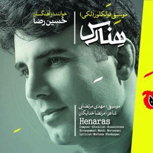 Hossein Reza Asadi Palamar