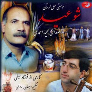 Majid Ahmadi Avaze Sarikhani