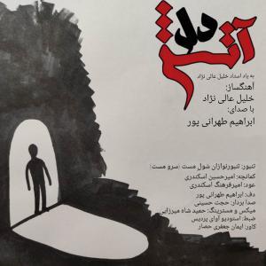 دانلود آهنگ ابراهیم طهرانی پور آتش دل