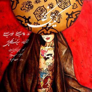 دانلود آهنگ علی سعیدی گیسوی نگار