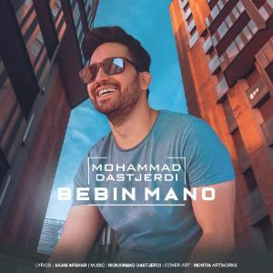 Mohammad Dastjerdi Bebin Mano
